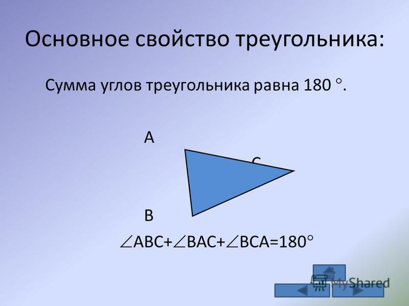 Основное свойство треугольника: Сумма углов треугольника равна 180. А С В АВС+ ВАС+ ВСА=180