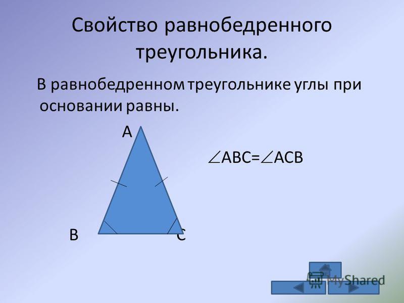 Свойство равнобедренного треугольника. В равнобедренном треугольнике углы при основании равны. А АВС= АСВ В С