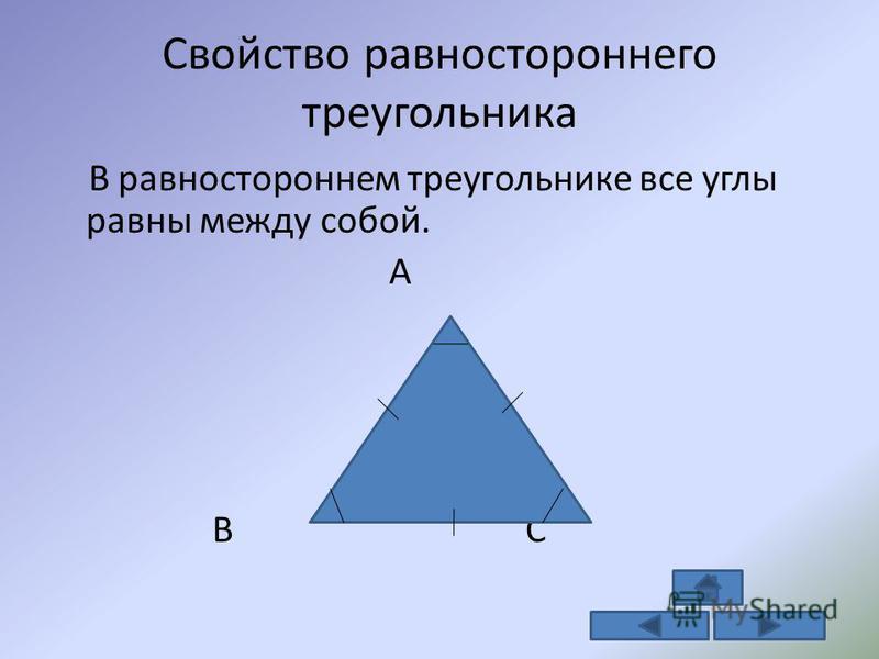 Свойство равностороннего треугольника В равностороннем треугольнике все углы равны между собой. А В С