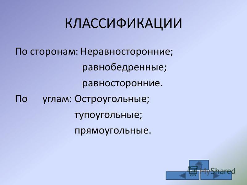 КЛАССИФИКАЦИИ По сторонам: Неравносторонние; равнобедренные; равносторонние. По углам: Остроугольные; тупоугольные; прямоугольные.