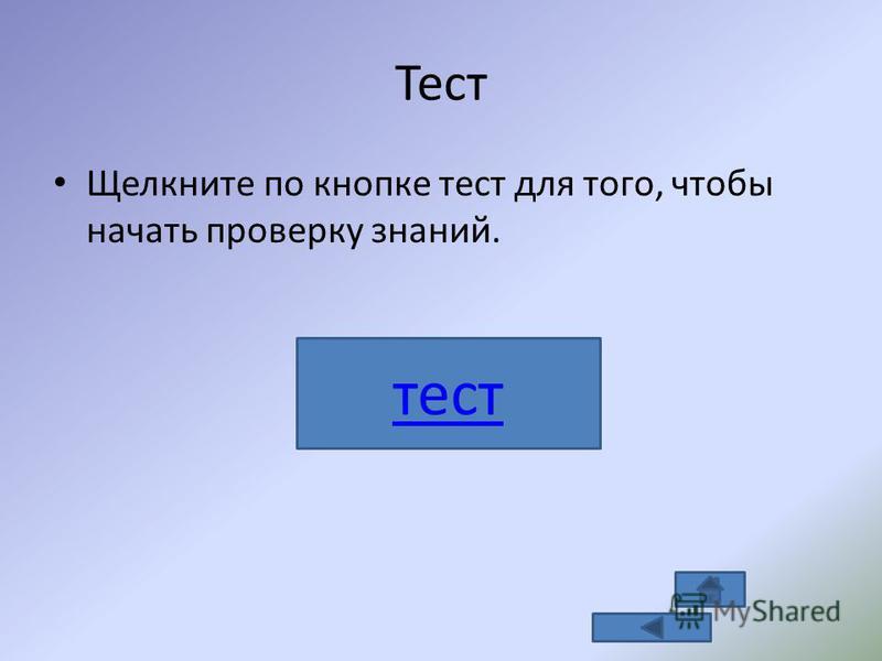 Тест Щелкните по кнопке тест для того, чтобы начать проверку знаний. тест