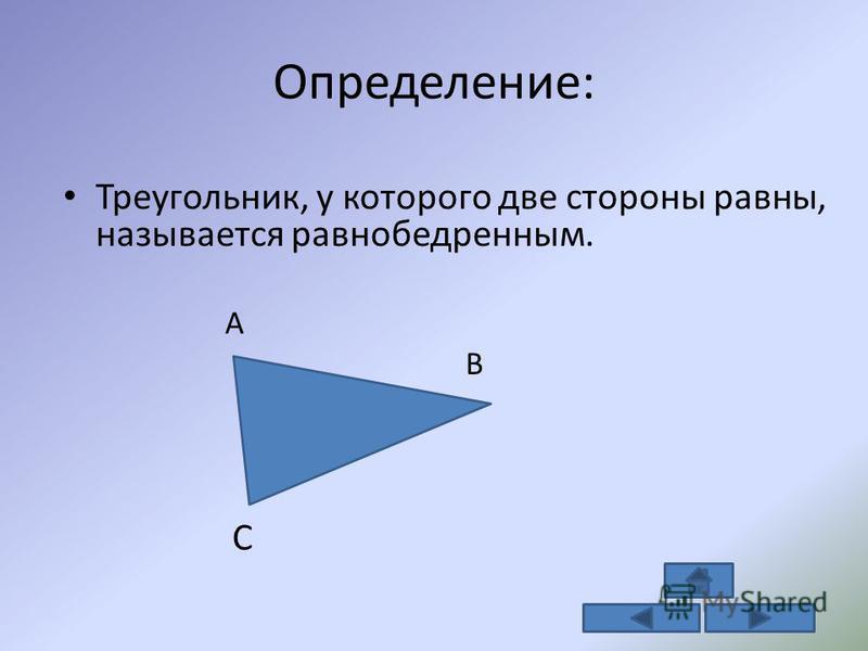 Определение: Треугольник, у которого две стороны равны, называется равнобедренным. А В С