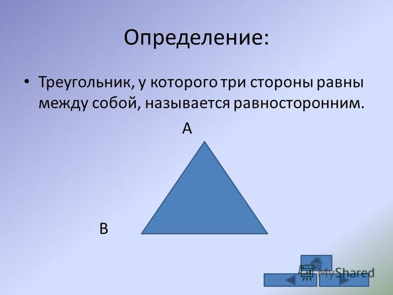 Треугольник, у которого три стороны равны между собой, называется равносторонним. А В С Определение: