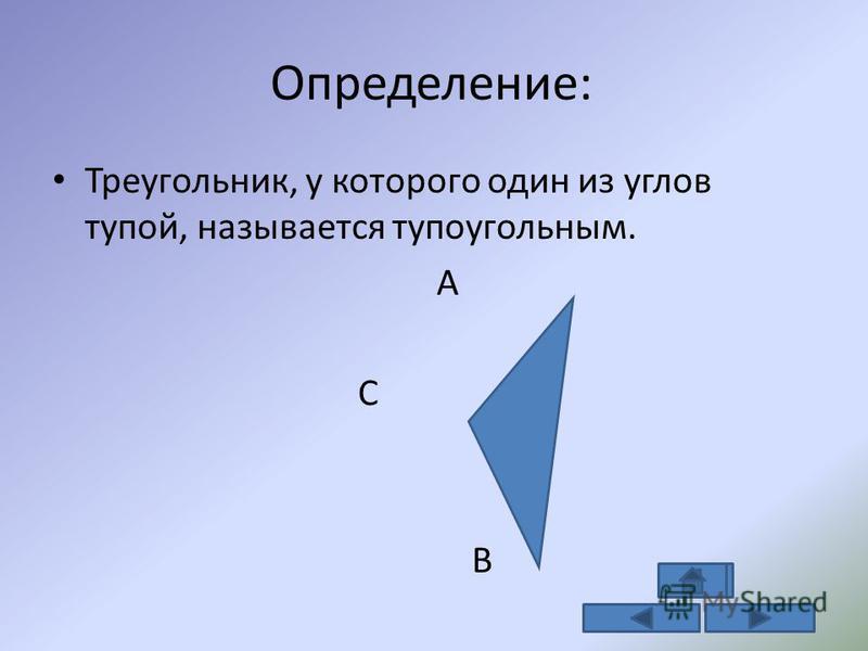 Определение: Треугольник, у которого один из углов тупой, называется тупоугольным. А С В