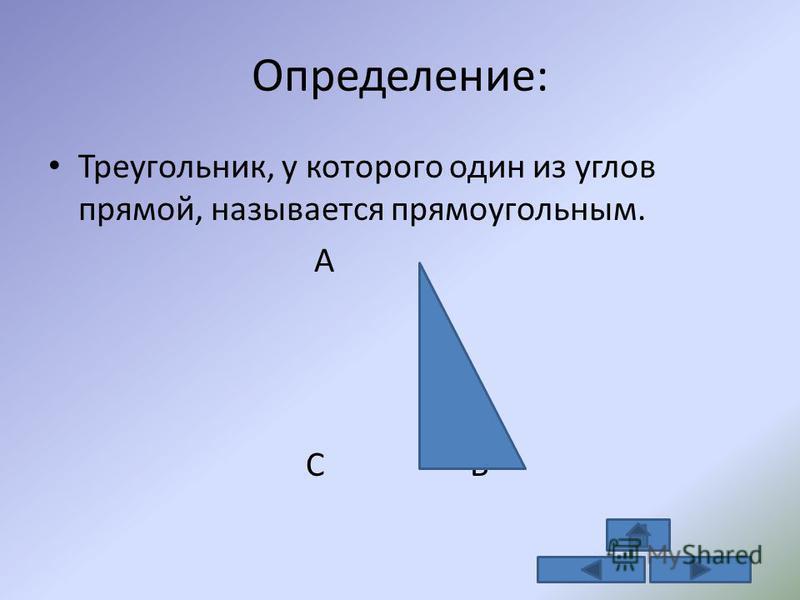 Определение: Треугольник, у которого один из углов прямой, называется прямоугольным. А С В