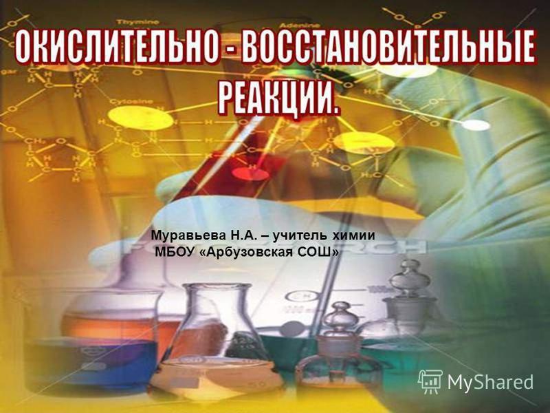 Муравьева Н.А. – учитель химии МБОУ «Арбузовская СОШ»