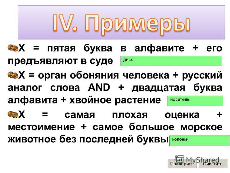X = пятая буква в алфавите + его предъявляют в суде X = орган обоняния человека + русский аналог слова AND + двадцатая буква алфавита + хвойное растение X = самая плохая оценка + местоимение + самое большое морское животное без последней буквы