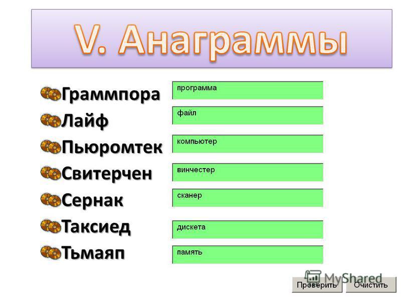 Граммпора ЛайфПьюромтек СвитерченСернак ТаксиедТьмаяп