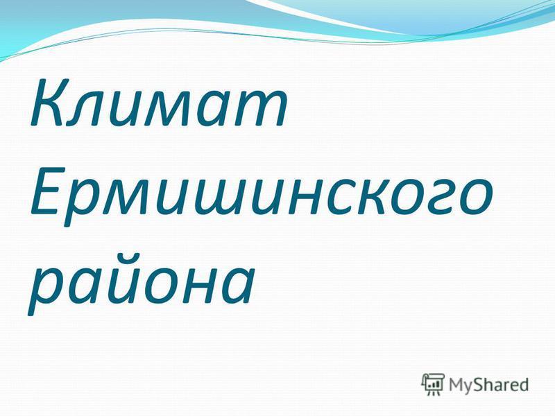 Климат Ермишинского района