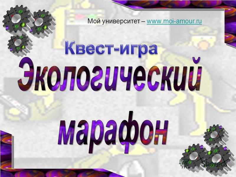 Мой университет – www.moi-amour.ruwww.moi-amour.ru