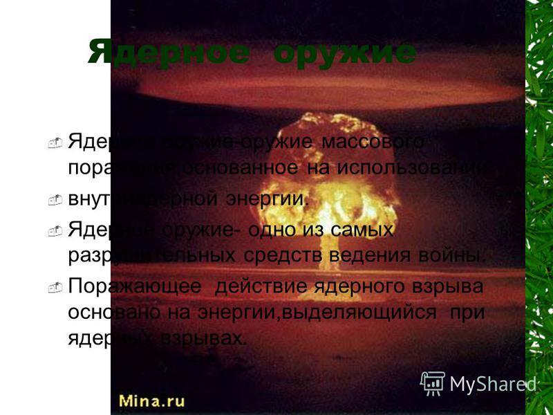 Современные средства поражения Вопросы: 1. Ядерное оружие 2. Химическое оружие 3. Биологическое оружие 4. Обычные средства поражения