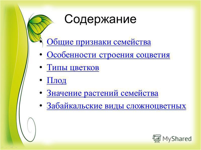Содержание Общие признаки семейства Особенности строения соцветия Типы цветков Плод Значение растений семейства Забайкальские виды сложноцветных