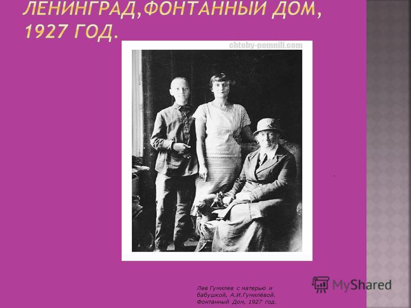 . Лев Гумилев с матерью и бабушкой, А.И.Гумилёвой. Фонтанный Дом, 1927 год.