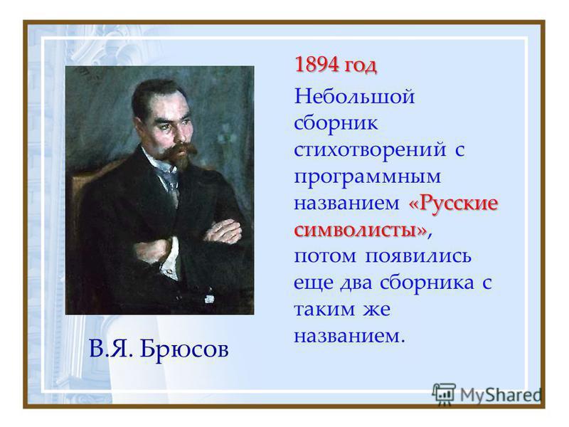 1894 год 1894 год «Русские символисты» Небольшой сборник стихотворений с программным названием «Русские символисты», потом появились еще два сборника с таким же названием. В.Я. Брюсов