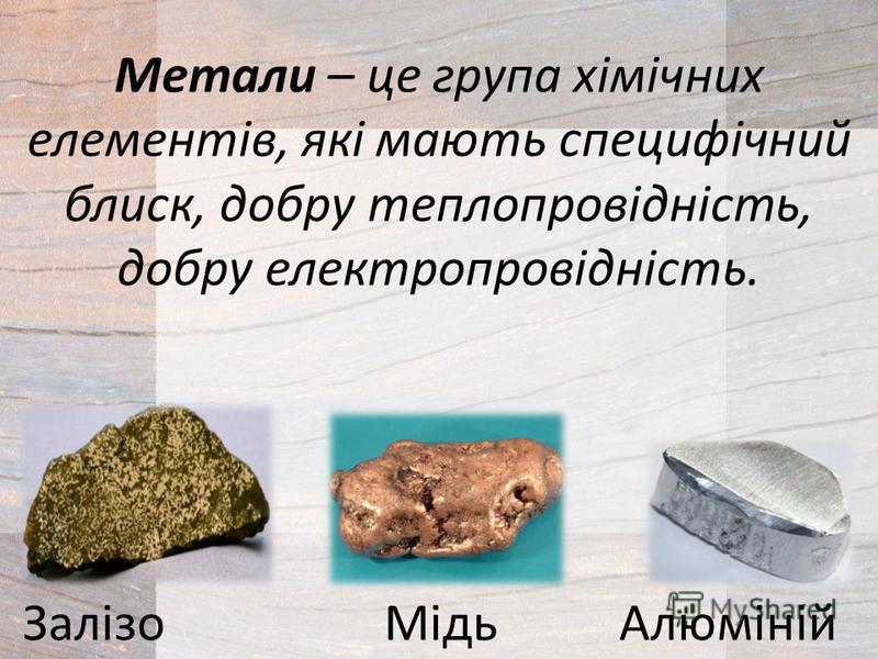 Метали – це група хімічних елементів, які мають специфічний блиск, добру теплопровідність, добру електропровідність. Залізо Мідь Алюміній