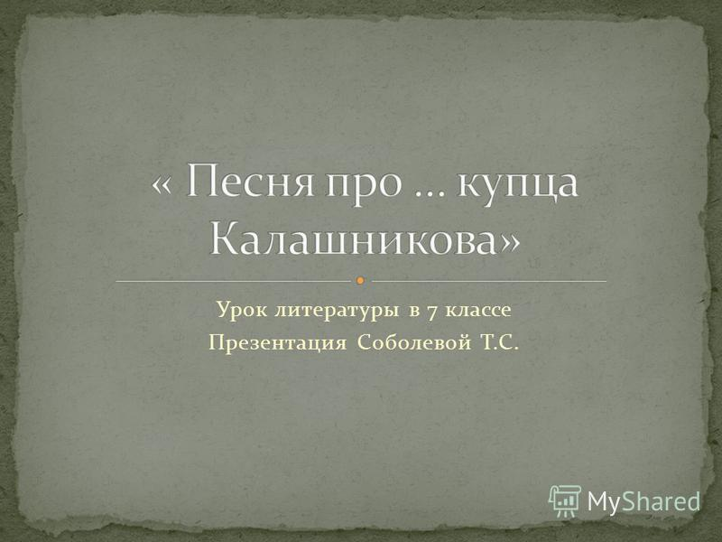 Урок литературы в 7 классе Презентация Соболевой Т.С.