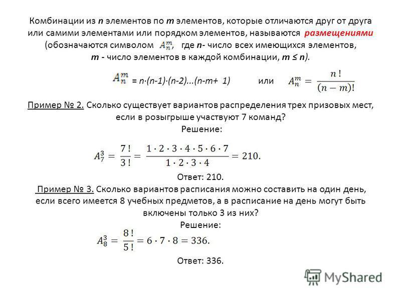 Комбинации из n элементов по т элементов, которые отличаются друг от друга или самими элементами или порядком элементов, называются размещениями (обозначаются символом, где n- число всех имеющихся элементов, т - число элементов в каждой комбинации, т