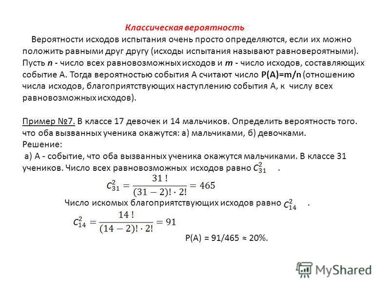Классическая вероятность Вероятности исходов испытания очень просто определяются, если их можно положить равными друг другу (исходы испытания называют равновероятными). Пусть n - число всех равновозможных исходов и m - число исходов, составляющих соб