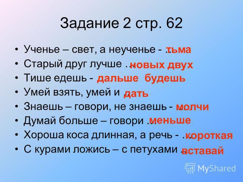 Задание 1 стр. 62 Частица «НЕ» делает значение слова противоположным Учёный – неучёный, красивый – некрасивый В математике частицу «НЕ» заменяет чёрточка над числом. 5, 7, 8