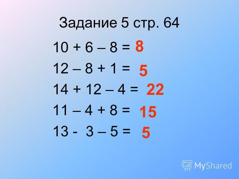 Задание 4 стр. 63 2, 1, 6, 6, 3, 4, 8, 9, 2, 6, 7, 6