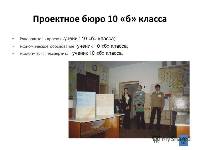 Проектное бюро 10 «б» класса Руководитель проекта - ученик 10 «б» класса ; экономическое обоснование - ученик 10 «б» класса; экологическая экспертиза - ученик 10 «б» класса.