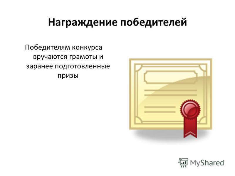 Награждение победителей Победителям конкурса вручаются грамоты и заранее подготовленные призы