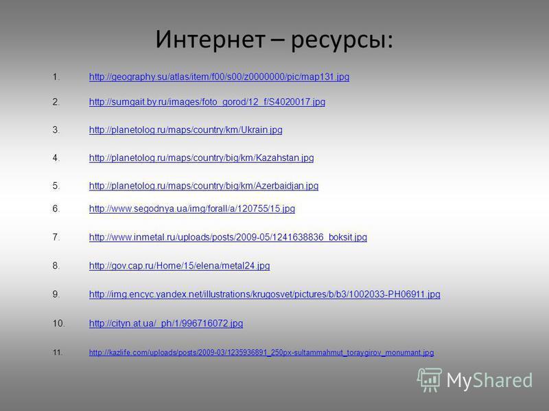 Интернет – ресурсы: 1.http://geography.su/atlas/item/f00/s00/z0000000/pic/map131.jpghttp://geography.su/atlas/item/f00/s00/z0000000/pic/map131. jpg 2.http://sumgait.by.ru/images/foto_gorod/12_f/S4020017.jpghttp://sumgait.by.ru/images/foto_gorod/12_f/