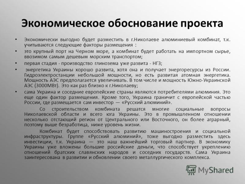 Экономическое обоснование проекта Экономически выгодно будет разместить в г.Николаеве алюминиевый комбинат, т.к. учитываются следующие факторы размещения : это крупный порт на Черном море, а комбинат будет работать на импортном сырье, ввозимом самым