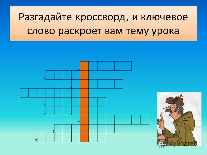 Разгадайте кроссворд, и ключевое слово раскроет вам тему урока 1 2 3 4 5 6 7 8 9