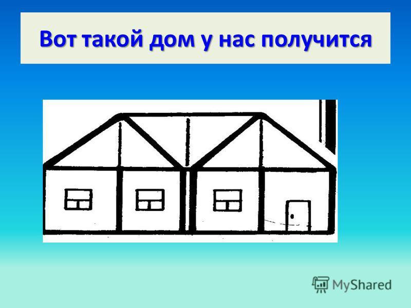 Вот такой дом у нас получится