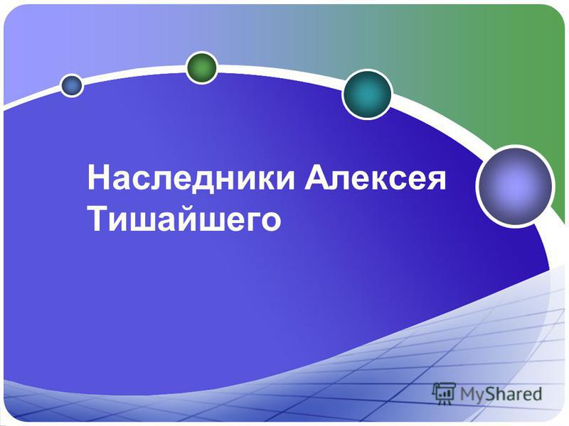 Наследники Алексея Тишайшего