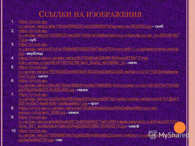 1.https://im-tub-ap- ru.yandex.net/pic/a0a175d54f3f962261a2232f66f307df/savepic.su/3532300. jpg – грибhttps://im-tub-ap- ru.yandex.net/pic/a0a175d54f3f962261a2232f66f307df/savepic.su/3532300. jpg 2.https://im-tub-ap- ru.yandex.net/pic/124095101dac33b