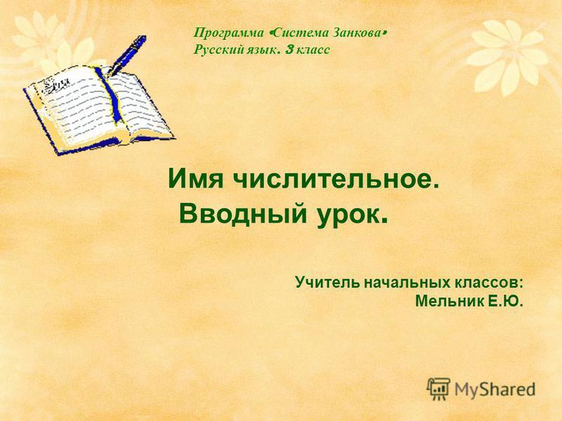 Программа « Система Занкова » Русский язык. 3 класс Имя числительное. Вводный урок. Учитель начальных классов: Мельник Е.Ю.