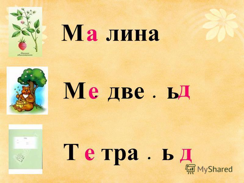 Т. т-ра. им. лина М. две. ь а е д ед