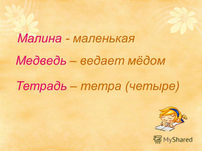 Малина - маленькая Медведь – ведает мёдом Тет-радь – тет-ра (четыре)