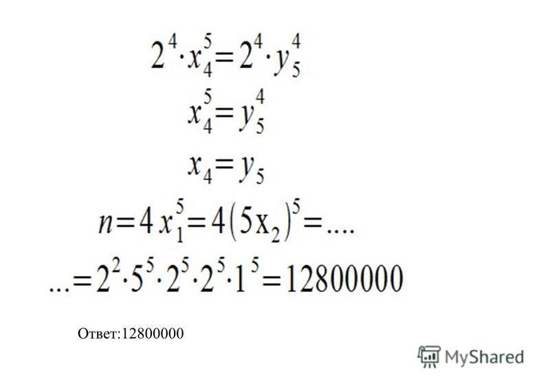 Ответ:12800000