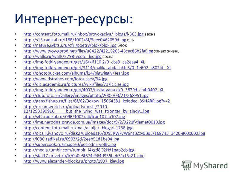 Интернет-ресурсы: http://content.foto.mail.ru/inbox/provokaciya/_blogs/i-363.jpg весна http://content.foto.mail.ru/inbox/provokaciya/_blogs/i-363.jpg http://s15.radikal.ru/i188/1002/8f/3eee0462050d.jpg ель http://s15.radikal.ru/i188/1002/8f/3eee04620