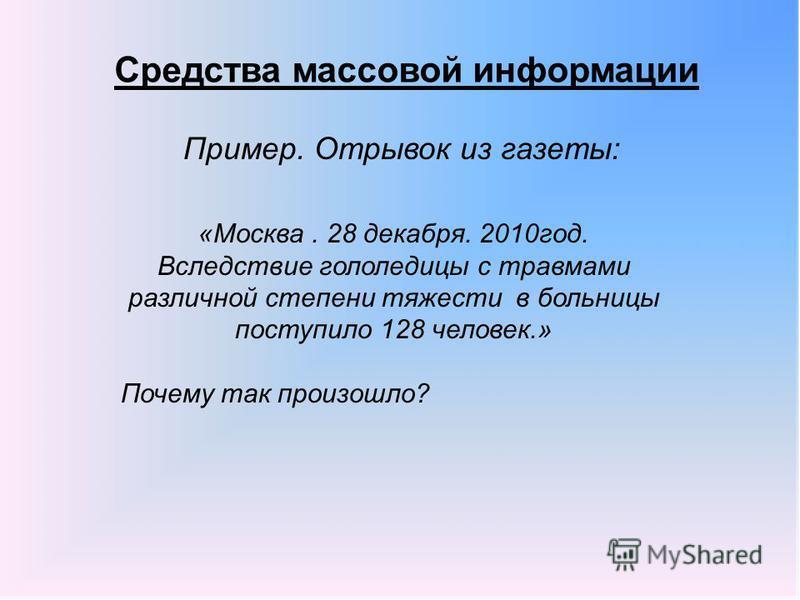 Средства массовой информации Пример. Отрывок из газеты: «Москва. 28 декабря. 2010 год. Вследствие гололедицы с травмами различной степени тяжести в больницы поступило 128 человек.» Почему так произошло?