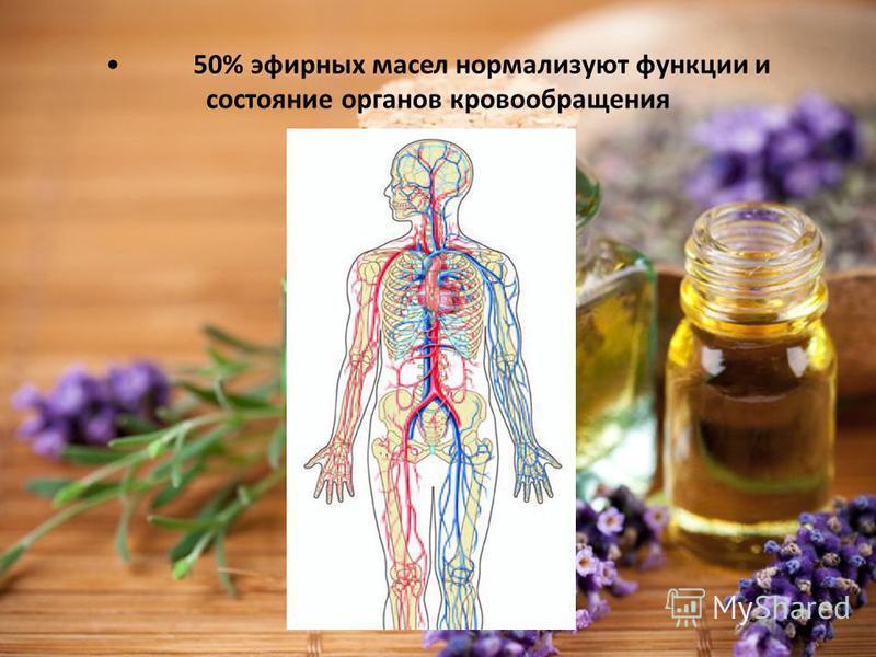 50% эфирных масел нормализуют функции и состояние органов кровообращения