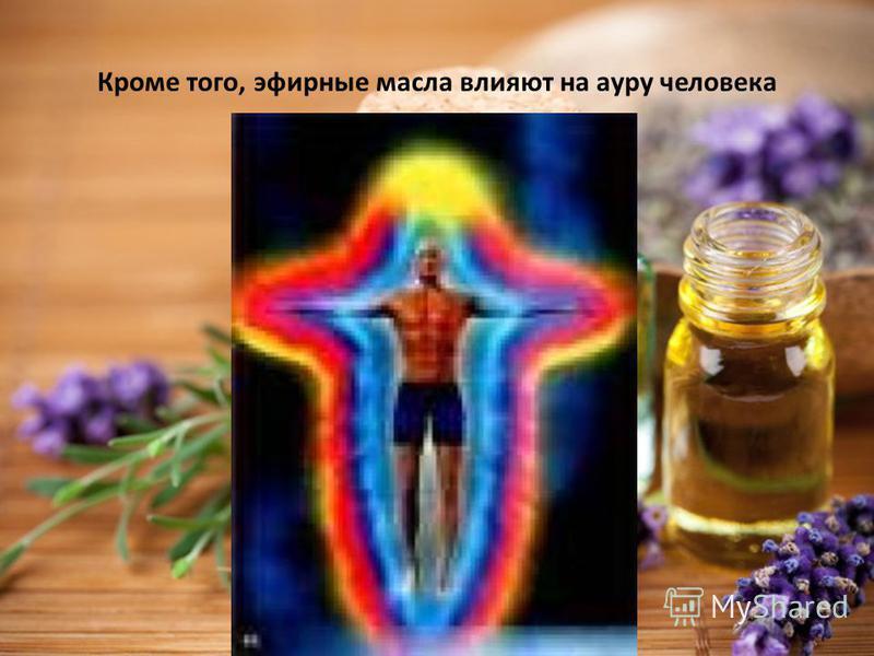 Кроме того, эфирные масла влияют на ауру человека