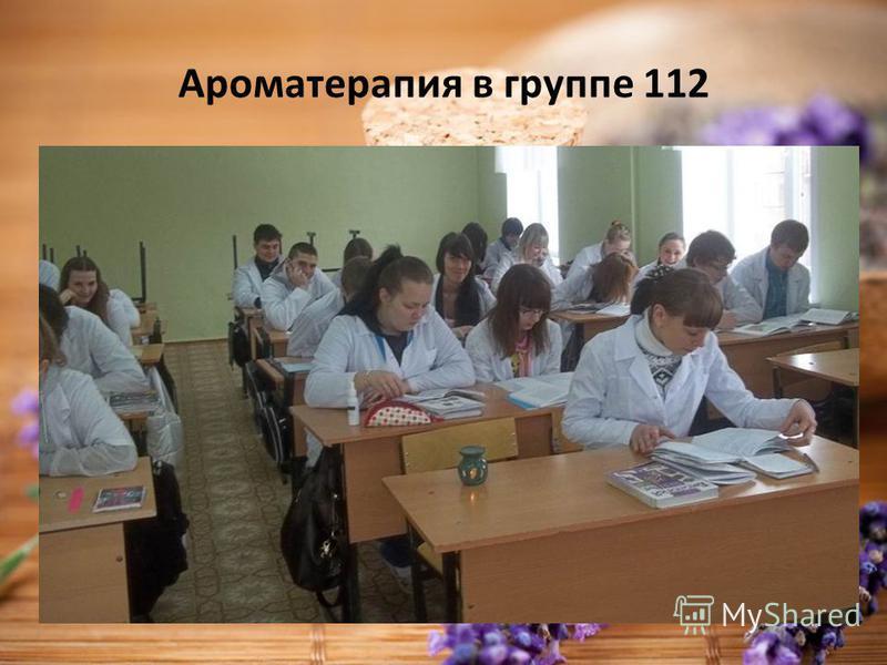 Ароматерапия в группе 112