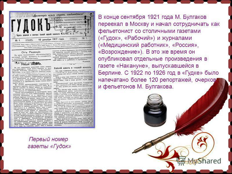 В конце сентября 1921 года М. Булгаков переехал в Москву и начал сотрудничать как фельетонист со столичными газетами («Гудок», «Рабочий») и журналами («Медицинский работник», «Россия», «Возрождение»). В это же время он опубликовал отдельные произведе
