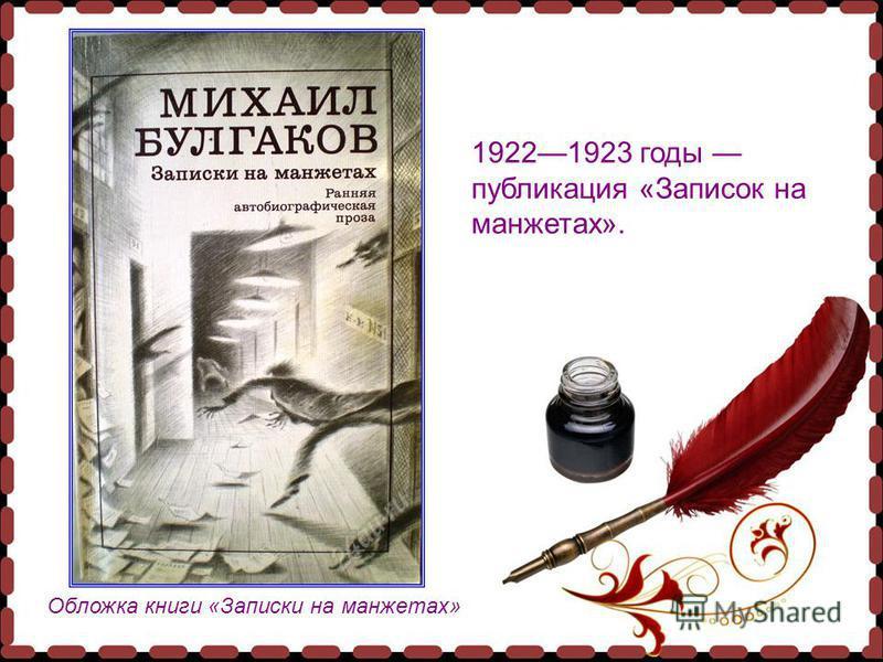 Обложка книги «Записки на манжетах» 19221923 годы публикация «Записок на манжетах».