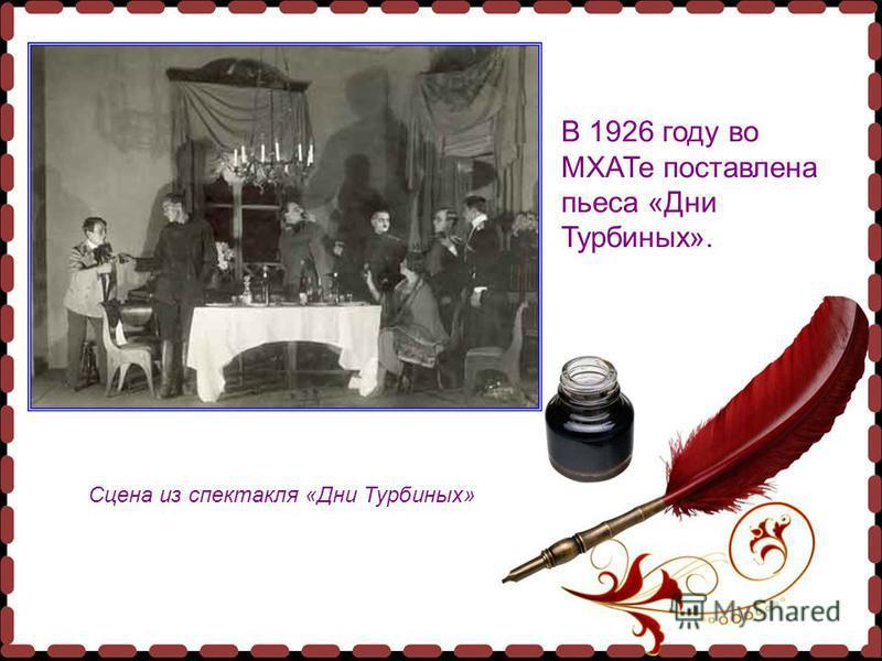 Сцена из спектакля «Дни Турбиных» В 1926 году во МХАТе поставлена пьеса «Дни Турбиных».