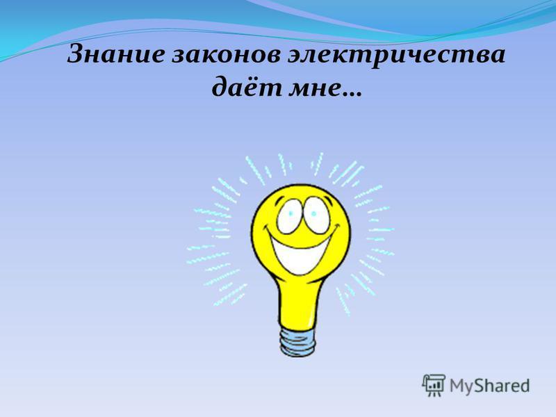 Знание законов электричества даёт мне…