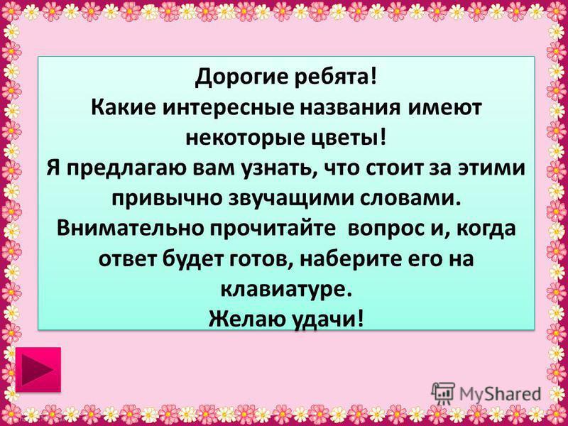 FokinaLida.75@mail.ru Рукосуева Т.Г., учитель русского языка и литературы МКОУ Тамтачетская СОШ