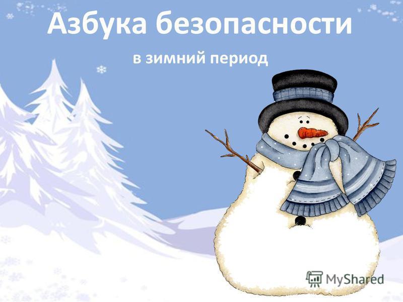 Азбука безопасности в зимний период