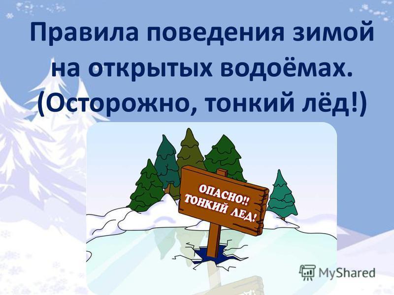 Правила поведения зимой на открытых водоёмах. (Осторожно, тонкий лёд!)