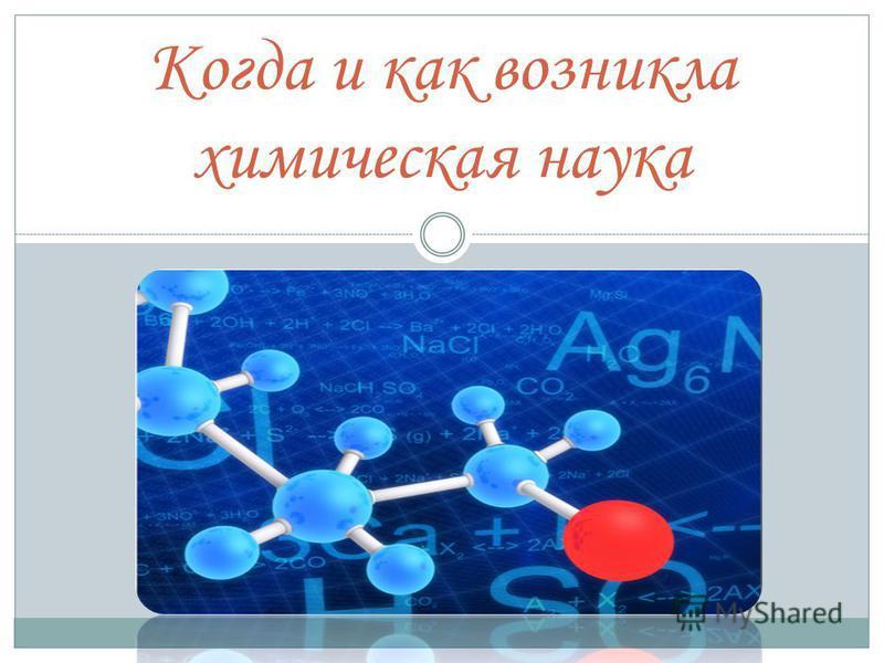 Когда и как возникла химическая наука