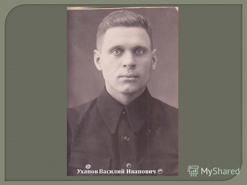 Уханов Василий Иванович